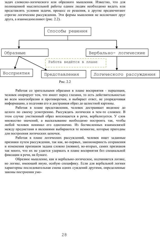 PDF. Мышление в дискуссиях и решениях задач. Милорадова Н. Г. Страница 28. Читать онлайн