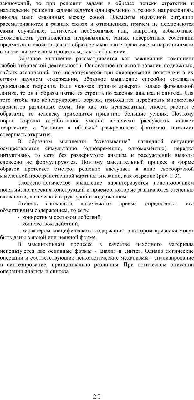 PDF. Мышление в дискуссиях и решениях задач. Милорадова Н. Г. Страница 29. Читать онлайн