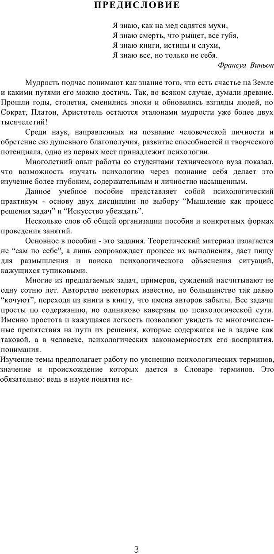 PDF. Мышление в дискуссиях и решениях задач. Милорадова Н. Г. Страница 3. Читать онлайн