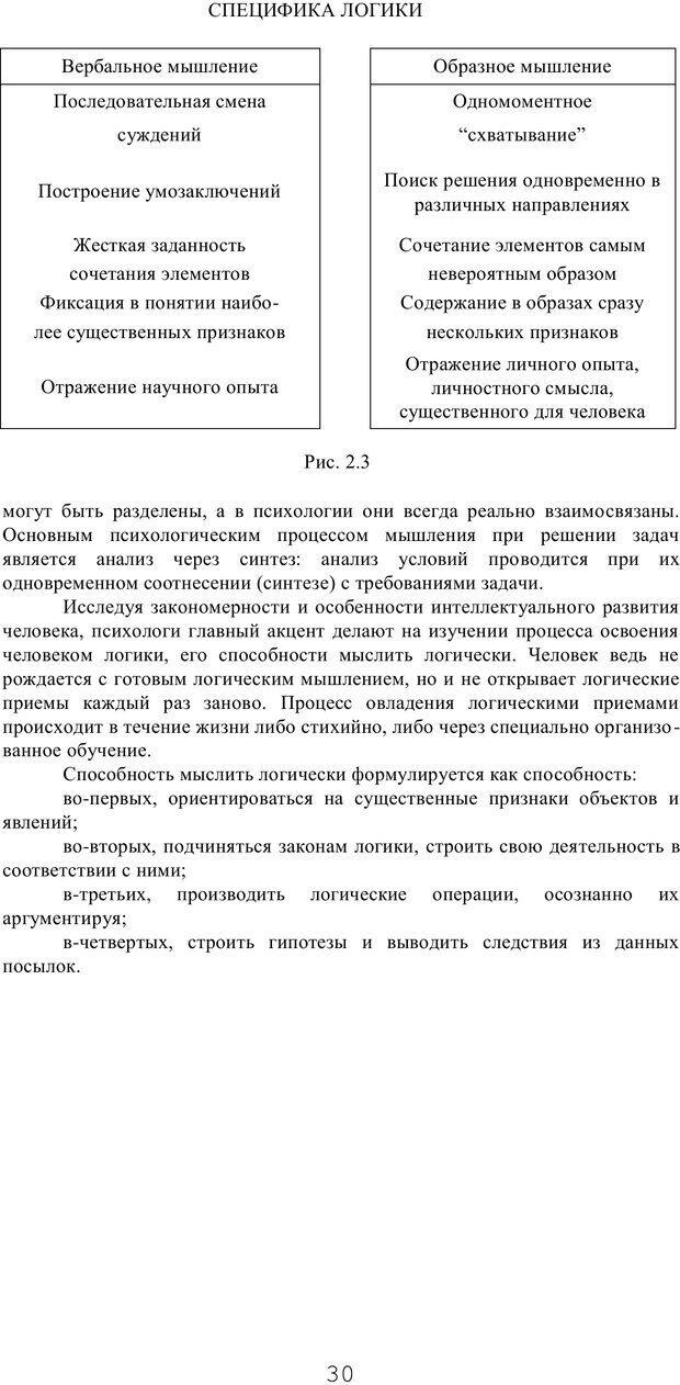 PDF. Мышление в дискуссиях и решениях задач. Милорадова Н. Г. Страница 30. Читать онлайн