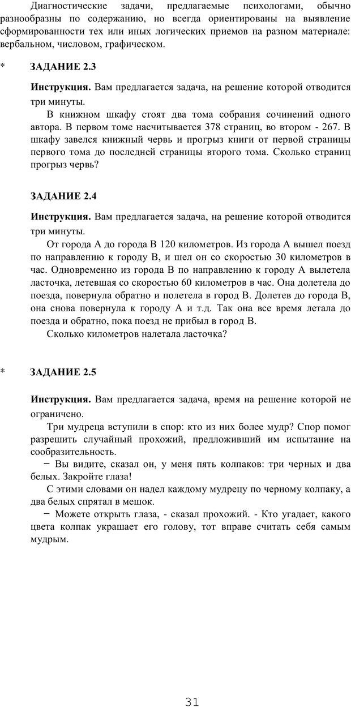 PDF. Мышление в дискуссиях и решениях задач. Милорадова Н. Г. Страница 31. Читать онлайн