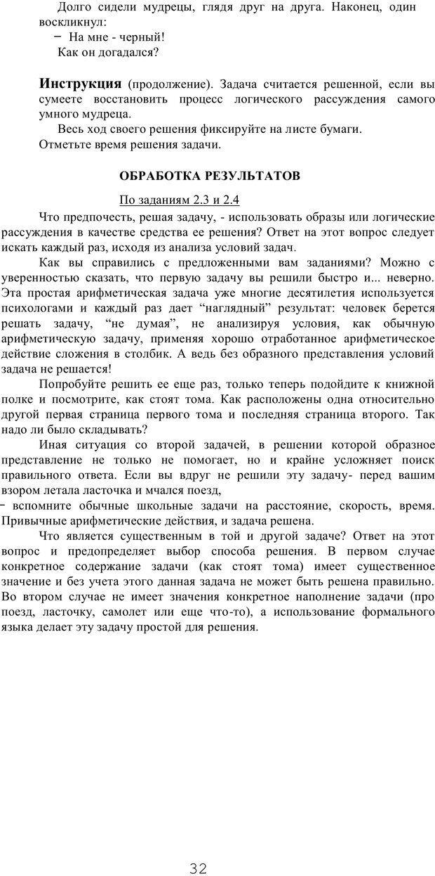 PDF. Мышление в дискуссиях и решениях задач. Милорадова Н. Г. Страница 32. Читать онлайн