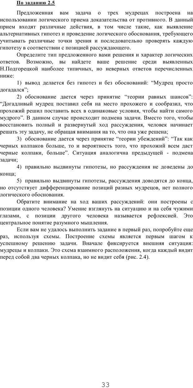 PDF. Мышление в дискуссиях и решениях задач. Милорадова Н. Г. Страница 33. Читать онлайн