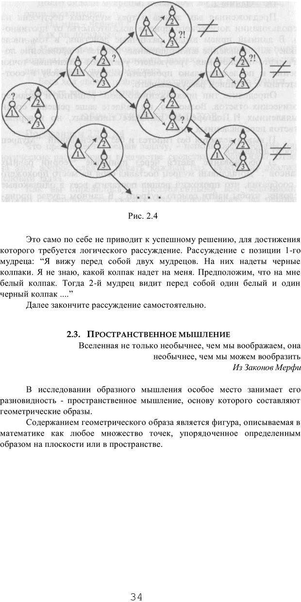 PDF. Мышление в дискуссиях и решениях задач. Милорадова Н. Г. Страница 34. Читать онлайн
