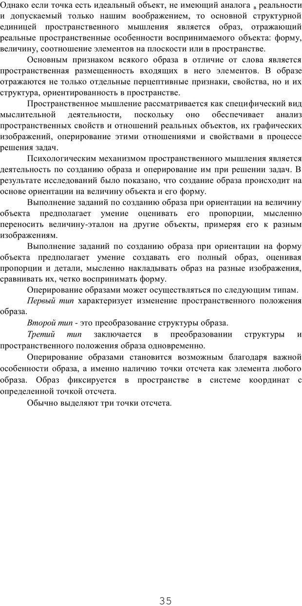 PDF. Мышление в дискуссиях и решениях задач. Милорадова Н. Г. Страница 35. Читать онлайн