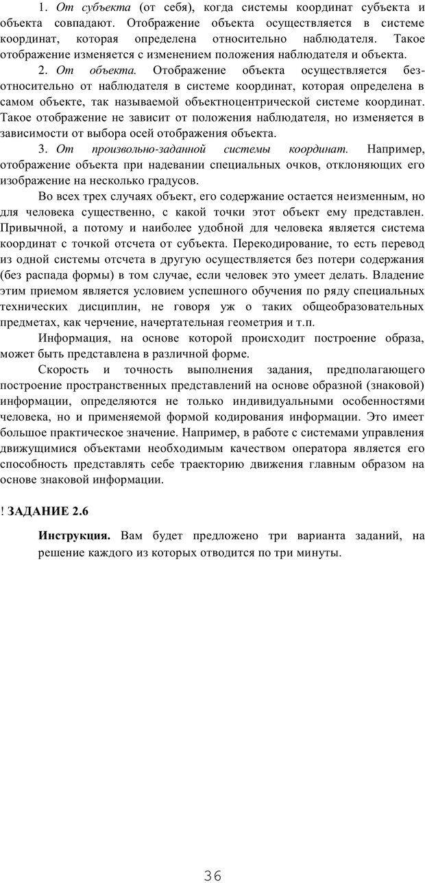 PDF. Мышление в дискуссиях и решениях задач. Милорадова Н. Г. Страница 36. Читать онлайн