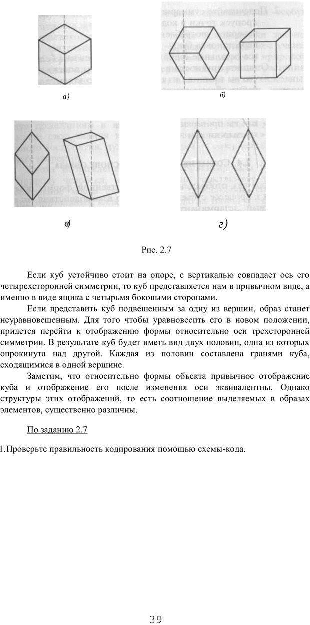 PDF. Мышление в дискуссиях и решениях задач. Милорадова Н. Г. Страница 39. Читать онлайн