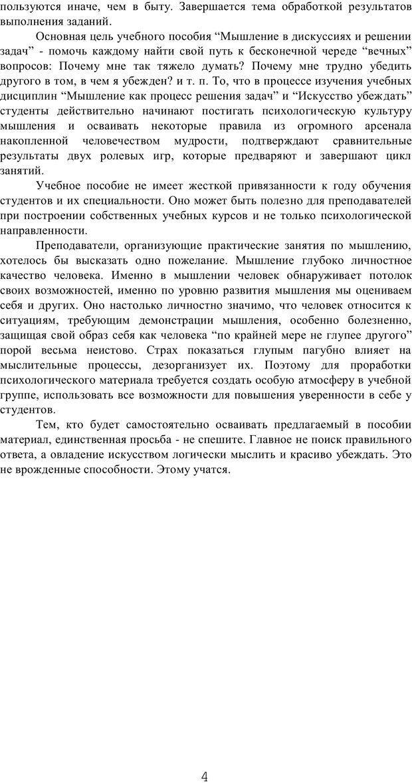 PDF. Мышление в дискуссиях и решениях задач. Милорадова Н. Г. Страница 4. Читать онлайн