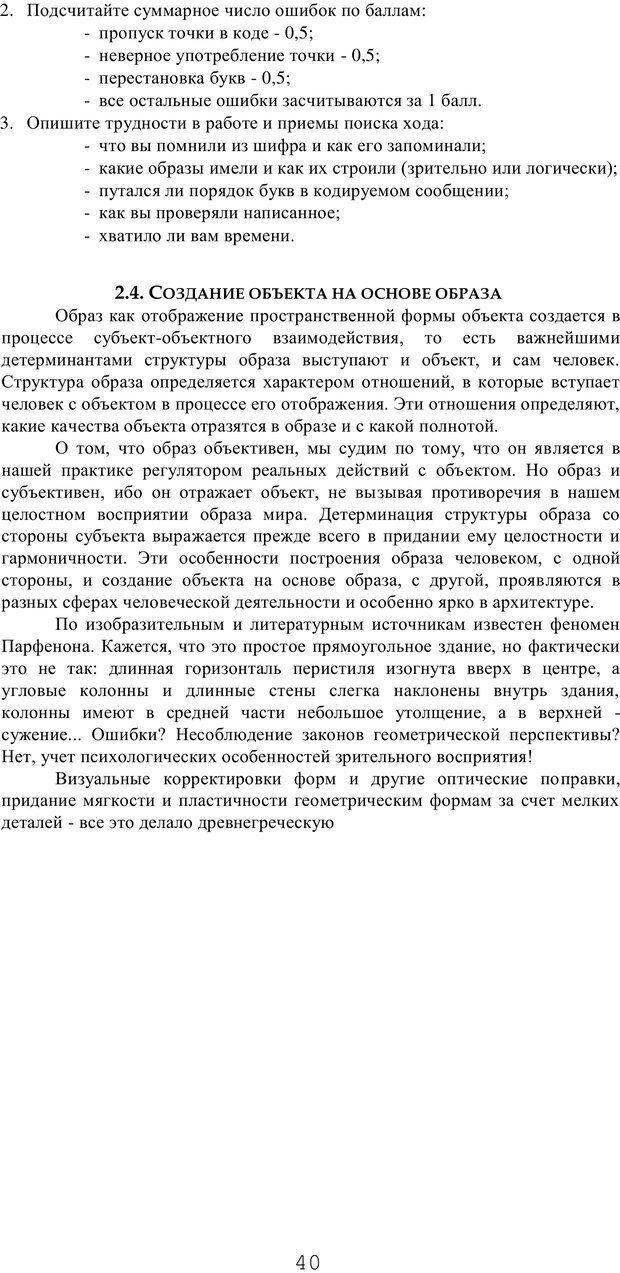 PDF. Мышление в дискуссиях и решениях задач. Милорадова Н. Г. Страница 40. Читать онлайн