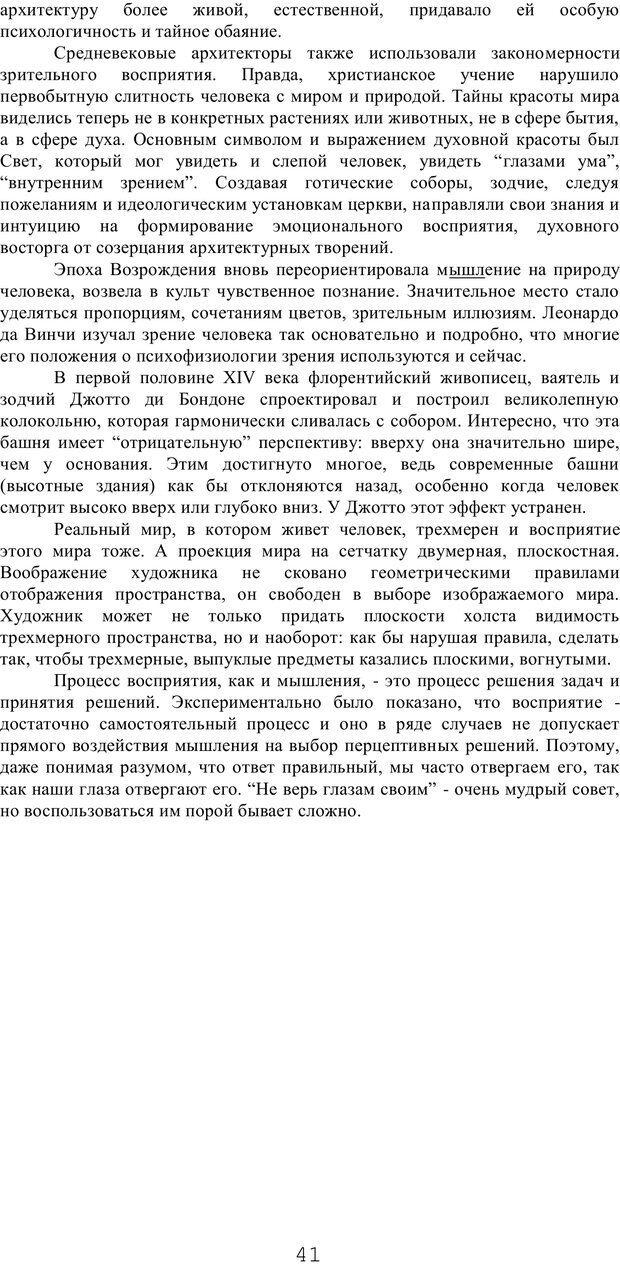 PDF. Мышление в дискуссиях и решениях задач. Милорадова Н. Г. Страница 41. Читать онлайн