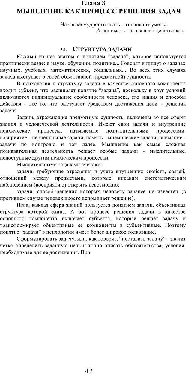 PDF. Мышление в дискуссиях и решениях задач. Милорадова Н. Г. Страница 42. Читать онлайн