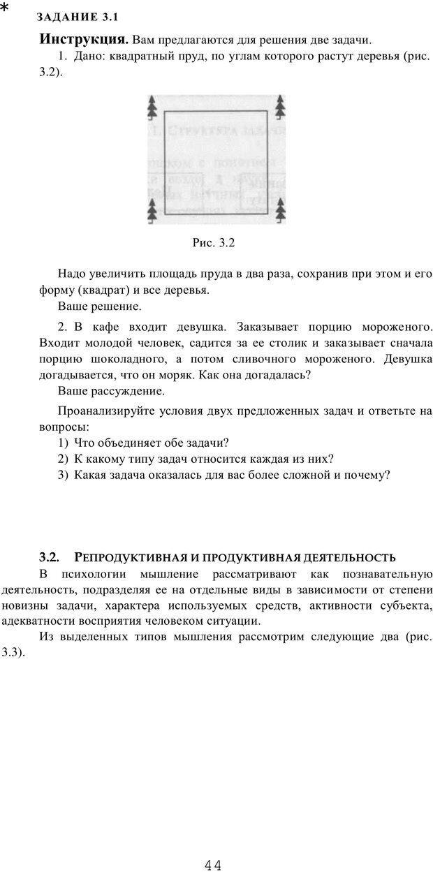 PDF. Мышление в дискуссиях и решениях задач. Милорадова Н. Г. Страница 44. Читать онлайн