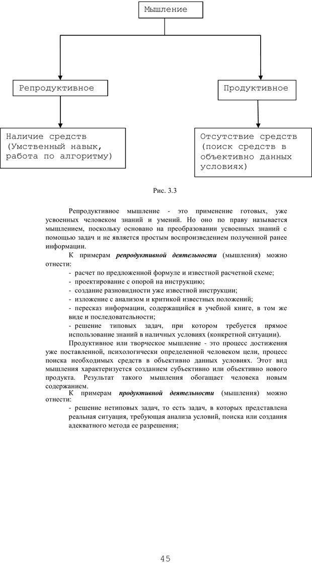 PDF. Мышление в дискуссиях и решениях задач. Милорадова Н. Г. Страница 45. Читать онлайн