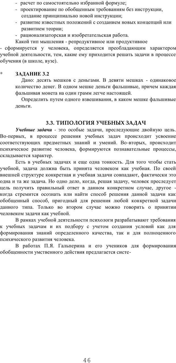 PDF. Мышление в дискуссиях и решениях задач. Милорадова Н. Г. Страница 46. Читать онлайн