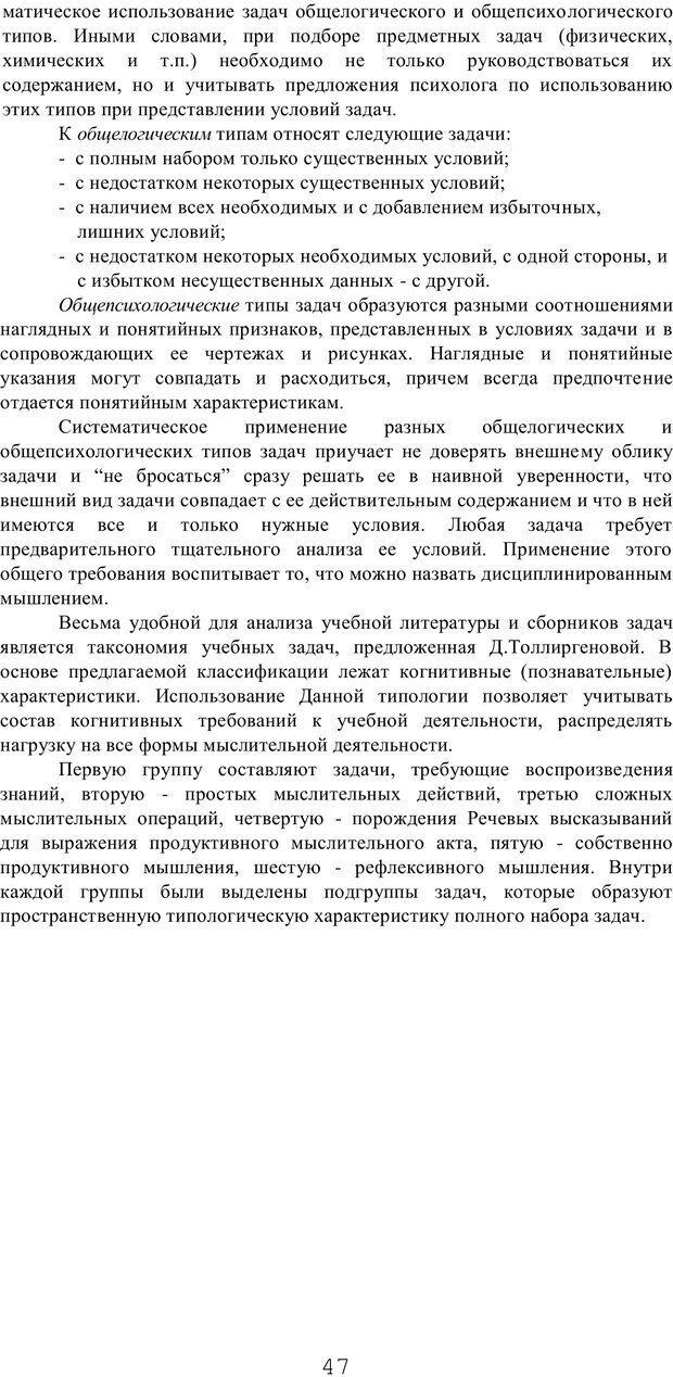 PDF. Мышление в дискуссиях и решениях задач. Милорадова Н. Г. Страница 47. Читать онлайн