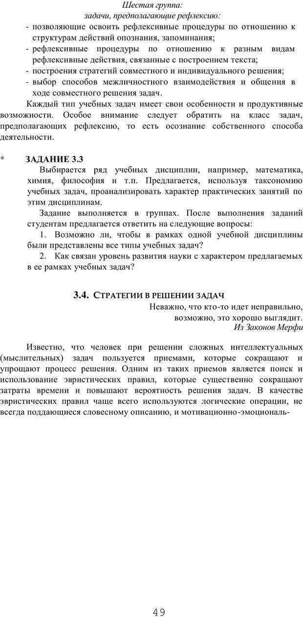 PDF. Мышление в дискуссиях и решениях задач. Милорадова Н. Г. Страница 49. Читать онлайн