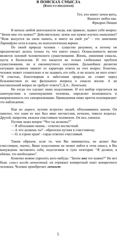PDF. Мышление в дискуссиях и решениях задач. Милорадова Н. Г. Страница 5. Читать онлайн