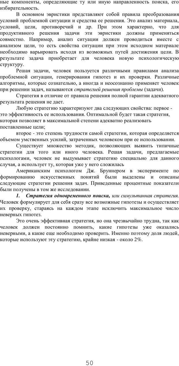 PDF. Мышление в дискуссиях и решениях задач. Милорадова Н. Г. Страница 50. Читать онлайн
