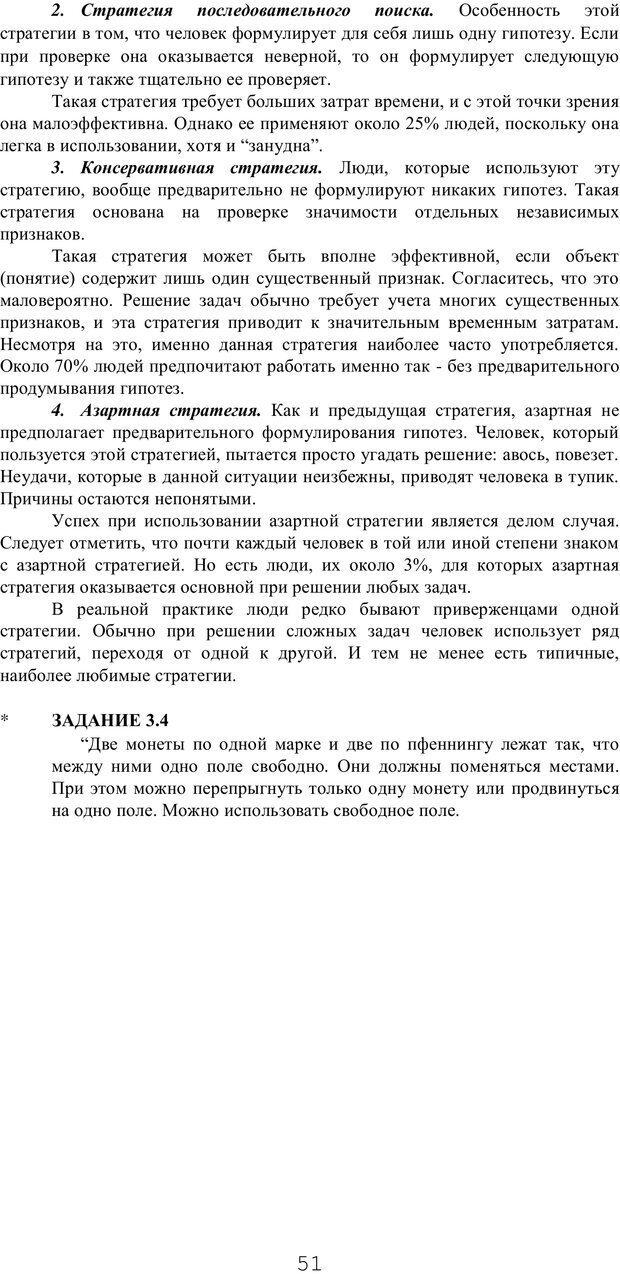 PDF. Мышление в дискуссиях и решениях задач. Милорадова Н. Г. Страница 51. Читать онлайн