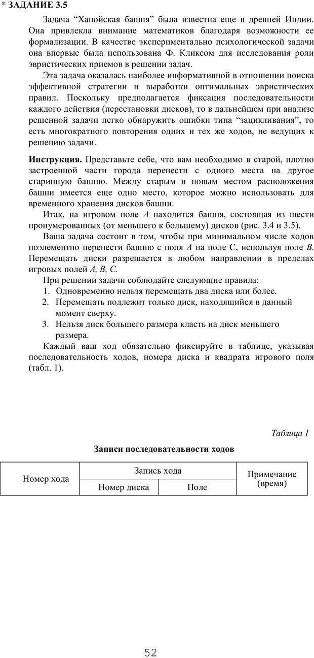 PDF. Мышление в дискуссиях и решениях задач. Милорадова Н. Г. Страница 52. Читать онлайн