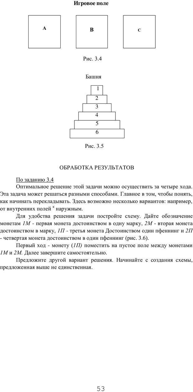 PDF. Мышление в дискуссиях и решениях задач. Милорадова Н. Г. Страница 53. Читать онлайн