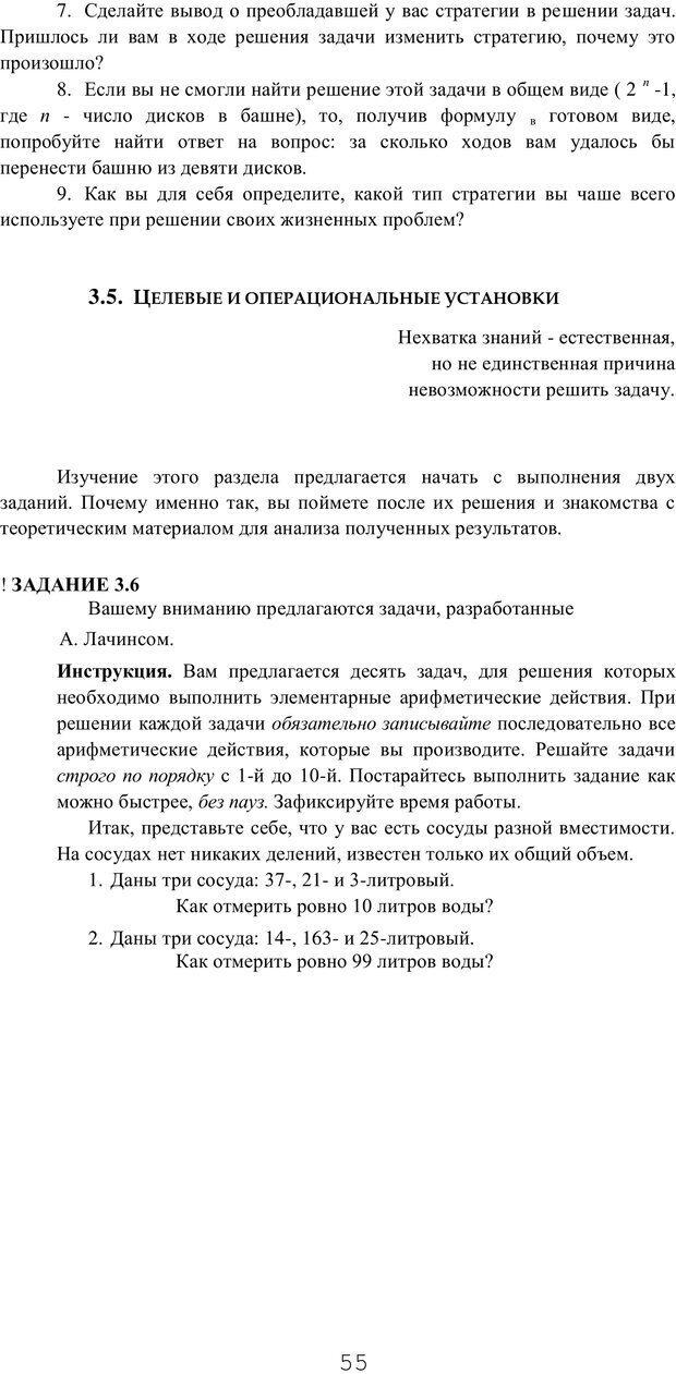 PDF. Мышление в дискуссиях и решениях задач. Милорадова Н. Г. Страница 55. Читать онлайн