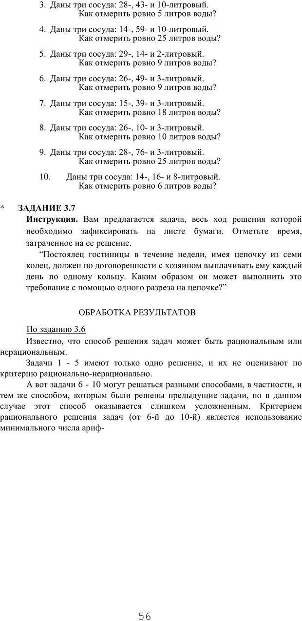 PDF. Мышление в дискуссиях и решениях задач. Милорадова Н. Г. Страница 56. Читать онлайн