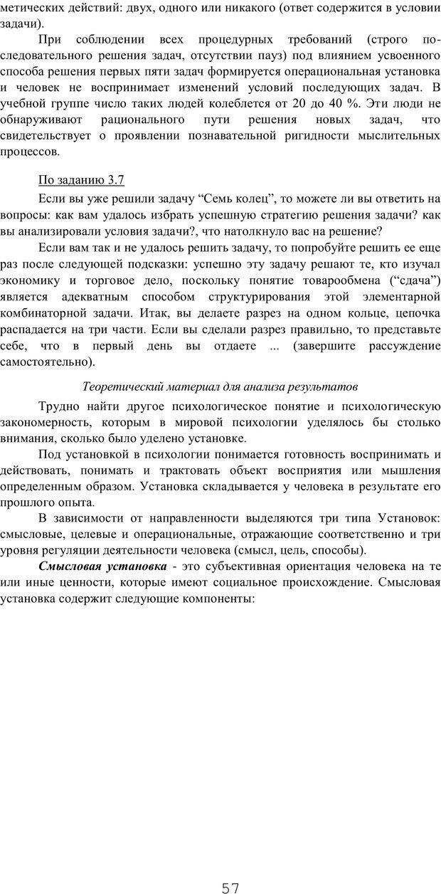 PDF. Мышление в дискуссиях и решениях задач. Милорадова Н. Г. Страница 57. Читать онлайн