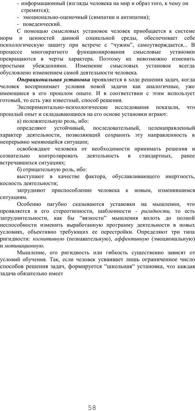 PDF. Мышление в дискуссиях и решениях задач. Милорадова Н. Г. Страница 58. Читать онлайн