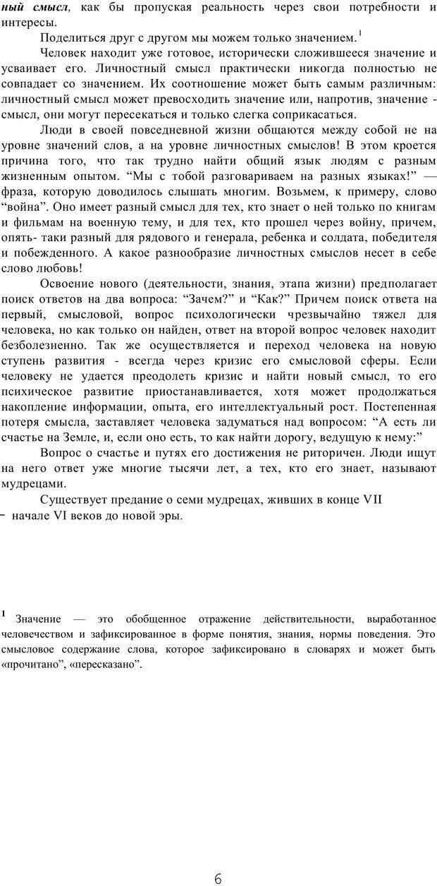 PDF. Мышление в дискуссиях и решениях задач. Милорадова Н. Г. Страница 6. Читать онлайн