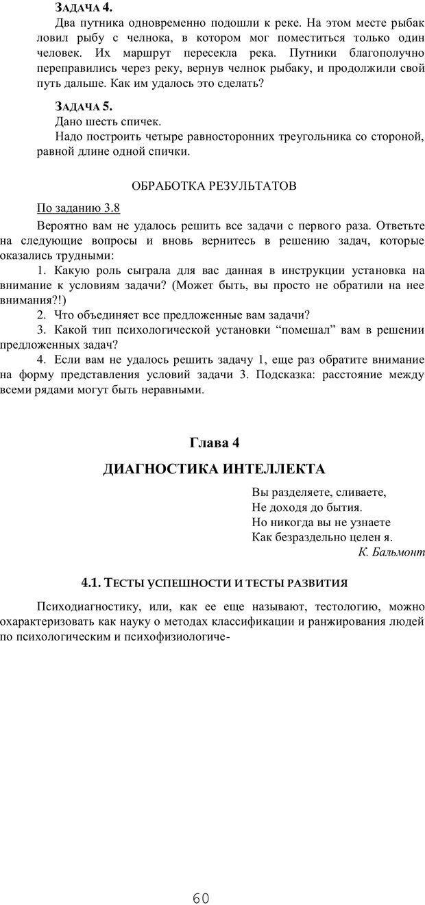 PDF. Мышление в дискуссиях и решениях задач. Милорадова Н. Г. Страница 60. Читать онлайн