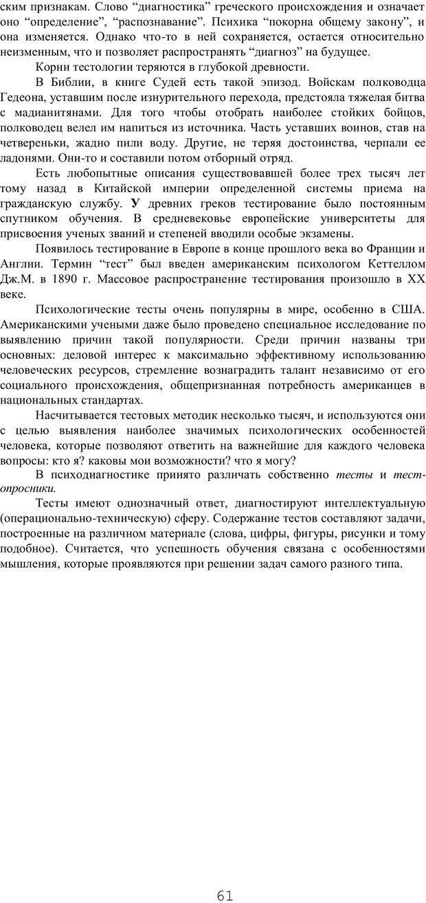 PDF. Мышление в дискуссиях и решениях задач. Милорадова Н. Г. Страница 61. Читать онлайн
