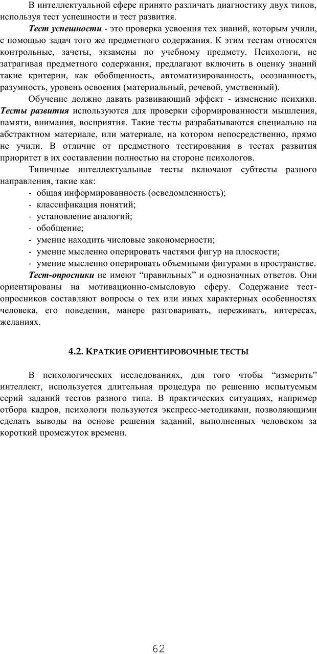 PDF. Мышление в дискуссиях и решениях задач. Милорадова Н. Г. Страница 62. Читать онлайн