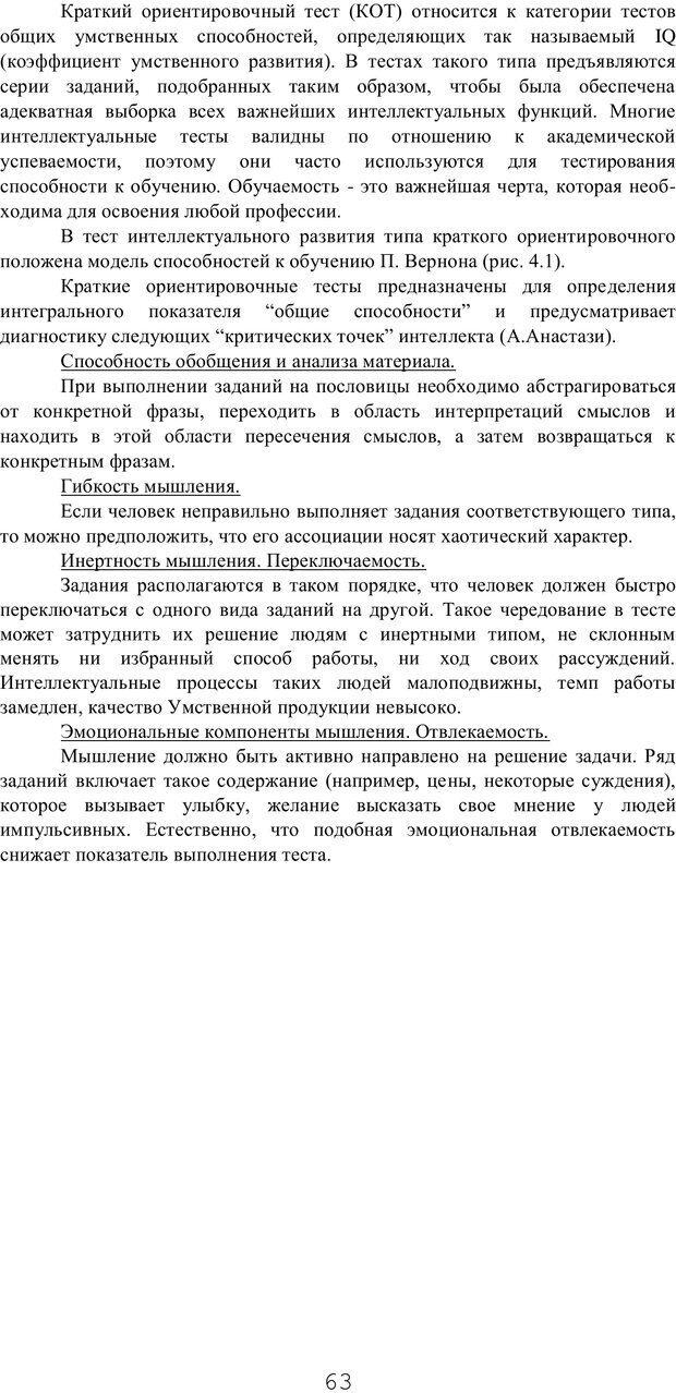 PDF. Мышление в дискуссиях и решениях задач. Милорадова Н. Г. Страница 63. Читать онлайн