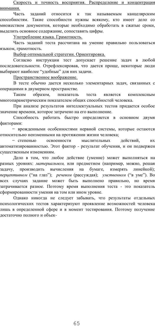 PDF. Мышление в дискуссиях и решениях задач. Милорадова Н. Г. Страница 65. Читать онлайн