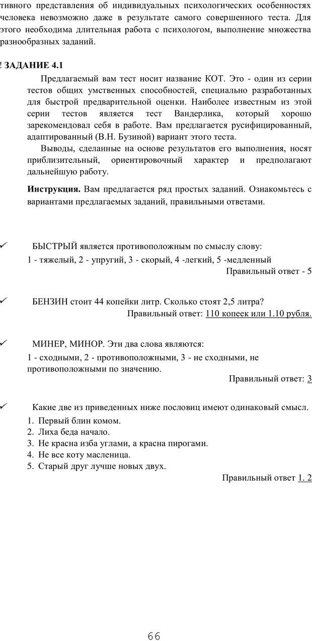 PDF. Мышление в дискуссиях и решениях задач. Милорадова Н. Г. Страница 66. Читать онлайн
