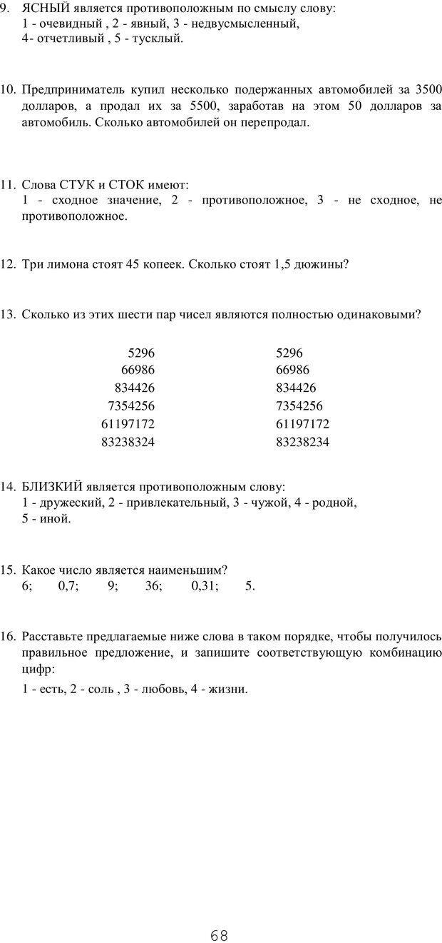 PDF. Мышление в дискуссиях и решениях задач. Милорадова Н. Г. Страница 68. Читать онлайн