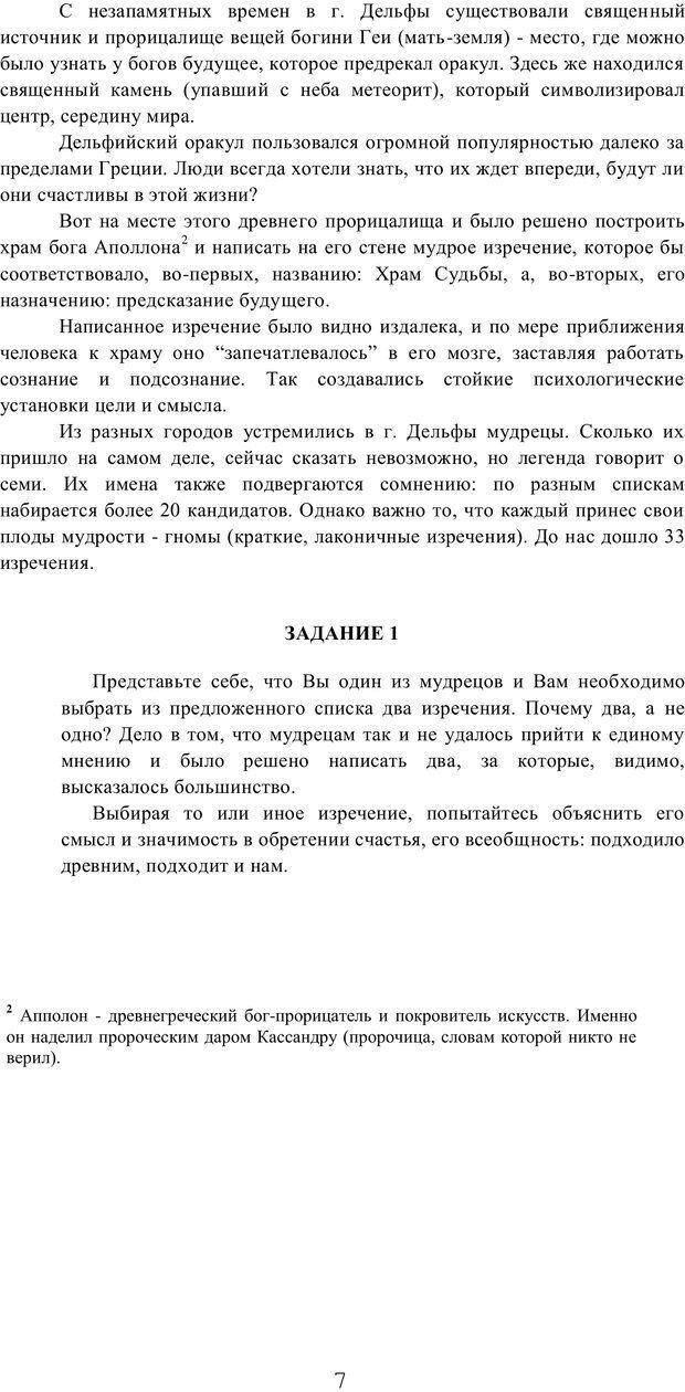 PDF. Мышление в дискуссиях и решениях задач. Милорадова Н. Г. Страница 7. Читать онлайн