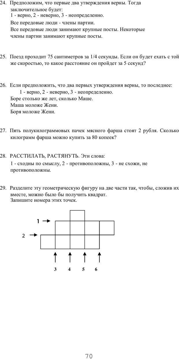 PDF. Мышление в дискуссиях и решениях задач. Милорадова Н. Г. Страница 70. Читать онлайн