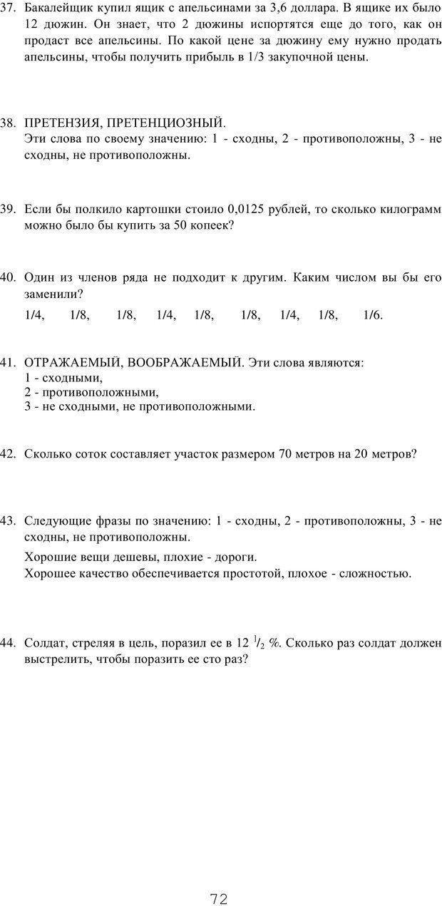PDF. Мышление в дискуссиях и решениях задач. Милорадова Н. Г. Страница 72. Читать онлайн