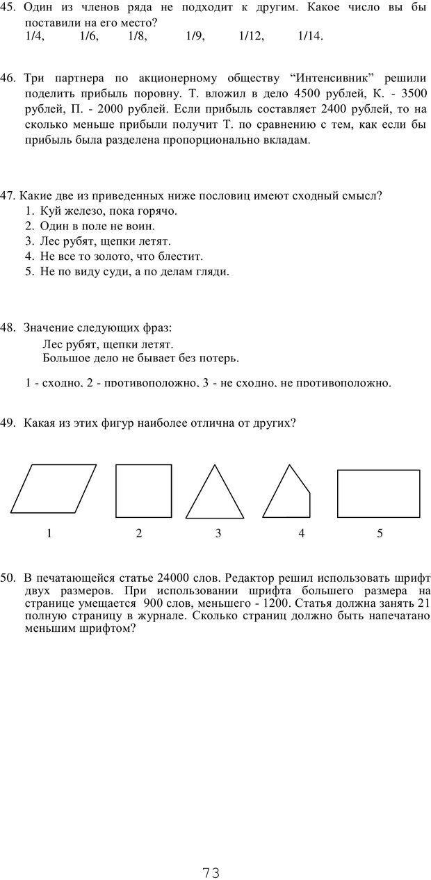 PDF. Мышление в дискуссиях и решениях задач. Милорадова Н. Г. Страница 73. Читать онлайн