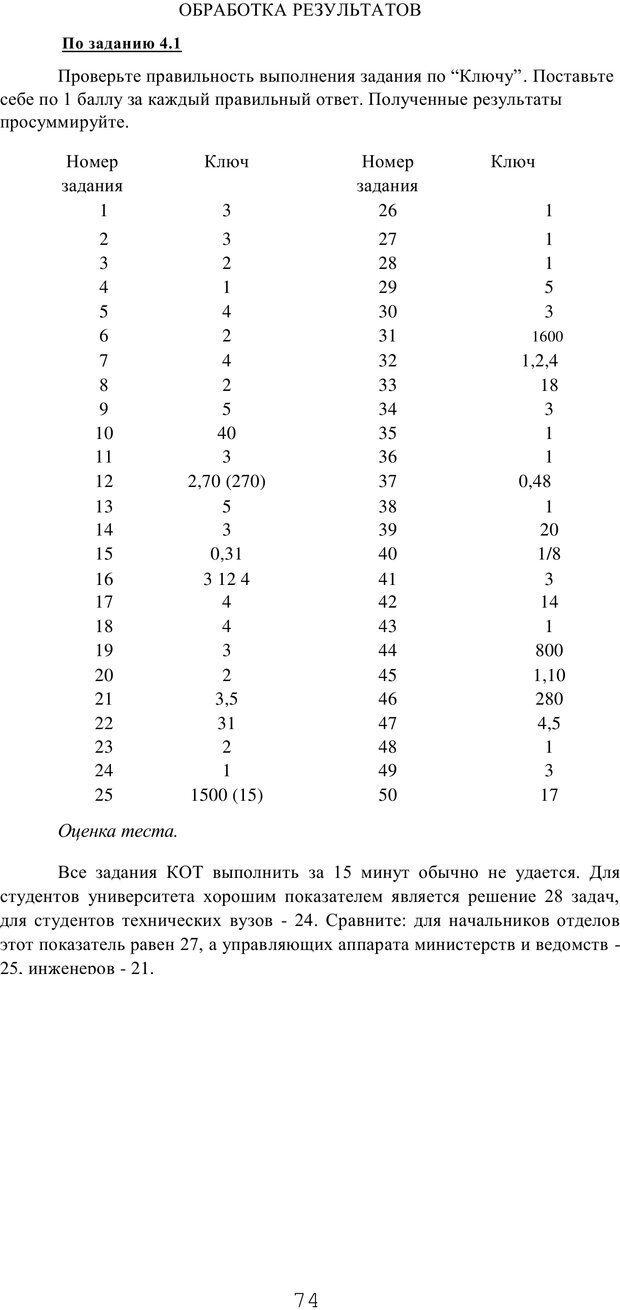 PDF. Мышление в дискуссиях и решениях задач. Милорадова Н. Г. Страница 74. Читать онлайн