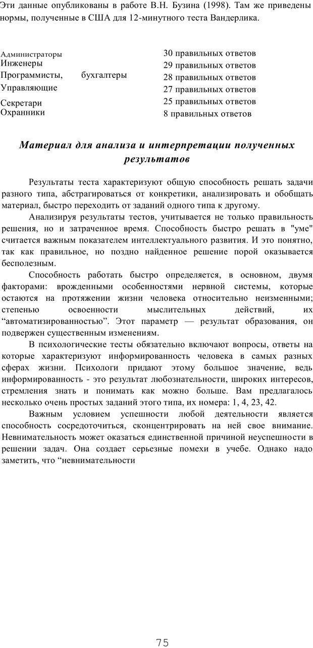PDF. Мышление в дискуссиях и решениях задач. Милорадова Н. Г. Страница 75. Читать онлайн