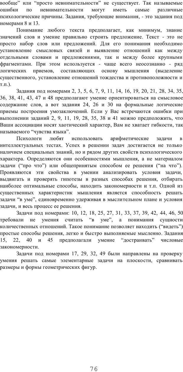 PDF. Мышление в дискуссиях и решениях задач. Милорадова Н. Г. Страница 76. Читать онлайн