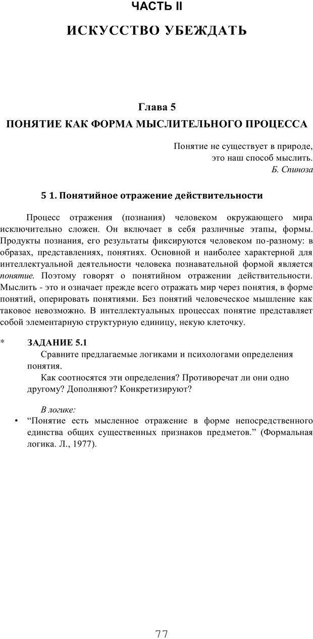 PDF. Мышление в дискуссиях и решениях задач. Милорадова Н. Г. Страница 77. Читать онлайн