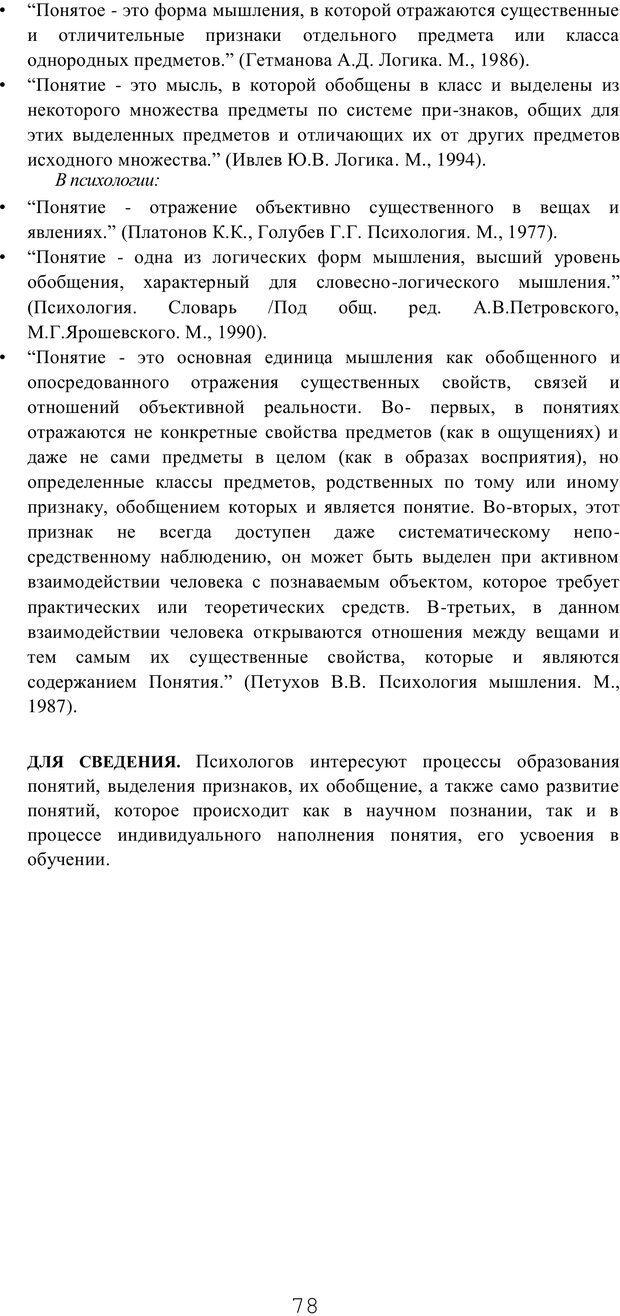 PDF. Мышление в дискуссиях и решениях задач. Милорадова Н. Г. Страница 78. Читать онлайн