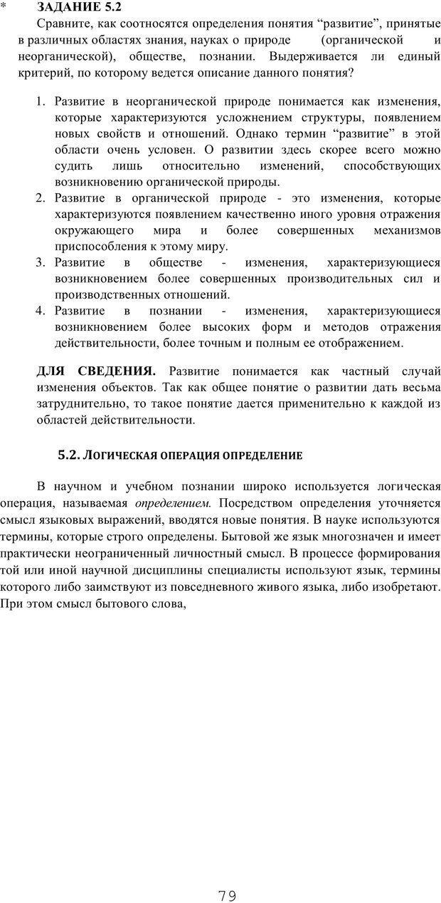 PDF. Мышление в дискуссиях и решениях задач. Милорадова Н. Г. Страница 79. Читать онлайн