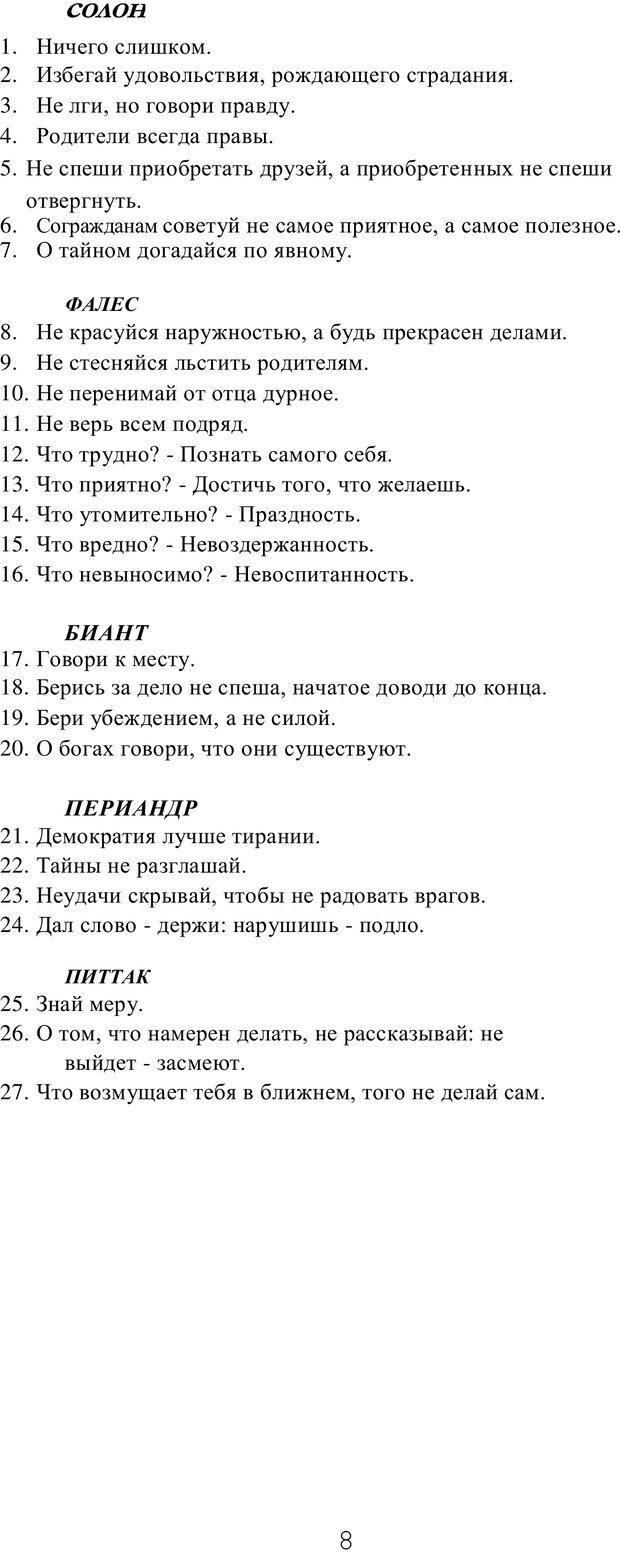 PDF. Мышление в дискуссиях и решениях задач. Милорадова Н. Г. Страница 8. Читать онлайн