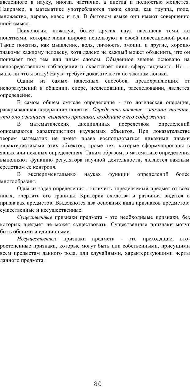PDF. Мышление в дискуссиях и решениях задач. Милорадова Н. Г. Страница 80. Читать онлайн