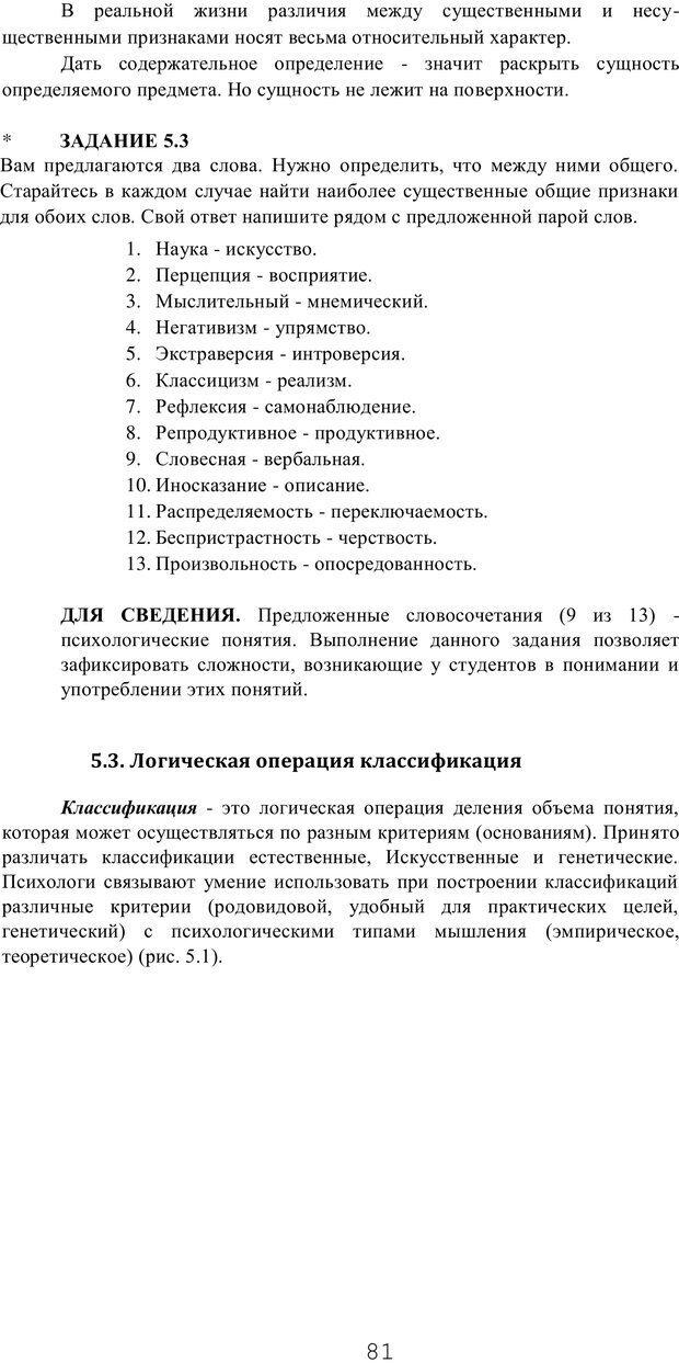 PDF. Мышление в дискуссиях и решениях задач. Милорадова Н. Г. Страница 81. Читать онлайн